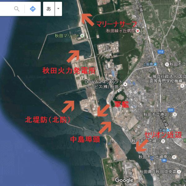 秋田港近辺